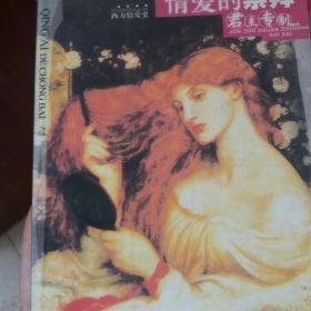 情爱的崇拜--君主专制时代(西方情爱史插图本)