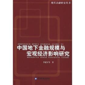 中国地下金融规模与宏观经济影响研究——现代金融研究丛书