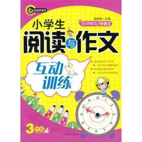 名校教你学语文――小学生阅读与作文互动训练.三年级