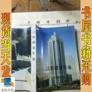 江苏建设年鉴  2007年卷