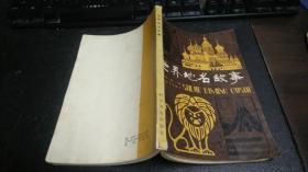 世界地名故事  32开本