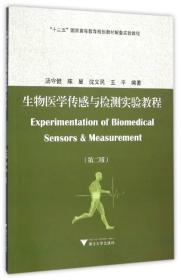 生物医学传感与检测实验教程(第2版)