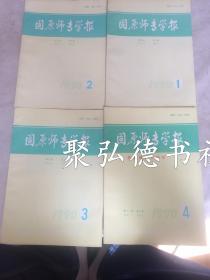 固原师专学报1990年1-4季刊全年