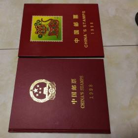 中国邮票1998年精装邮票年册