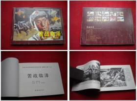 《苦战临泽》西路军6,50开刘君画,连环画2012.10出版9品,4747号,连环画