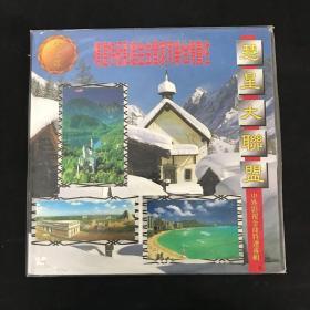 镭射影碟《彗星大联盟》精选特级点唱金曲和家同乐怡情养性