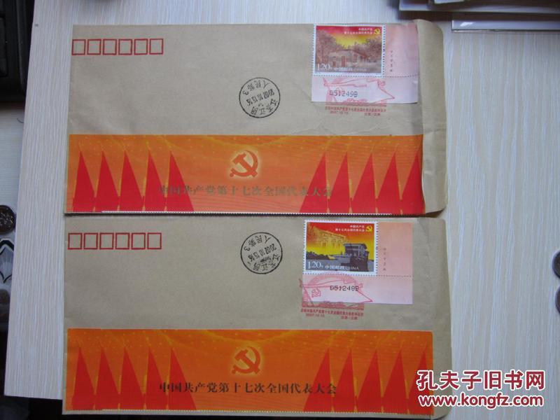 中国共产党第十七次全国代表大会 首日封贴票封 2枚 (邮票带厂铭)