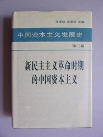 中国资本主义发展史 第三卷 新民主主义革命时期的中国资本主义(重770g)精装本