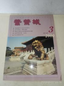 紫禁城  2000年第3期  总第108期