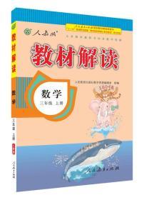 2016年秋 教材解读:三年级数学上册(人教版)