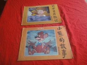 迪斯尼乐园:小熊的故事、比安卡历险记(2本合售)