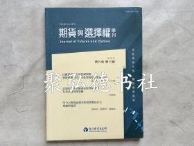 期货与选择权学刊2016.12第九卷第3期