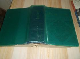新华词典   精装   1980年1版1981年3印