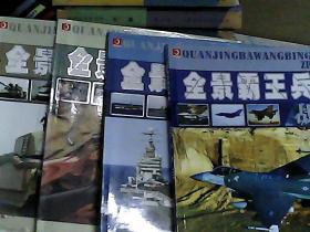 全景霸王兵器;战舰 战机 机枪 坦克 (四册全)