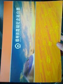 郑州铁路局纪念站台票文化篇