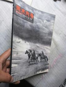 杂志期刊美术向导2008年2期