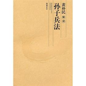 正版二手 黄朴民解读孙子兵法 岳麓书社 9787807615248
