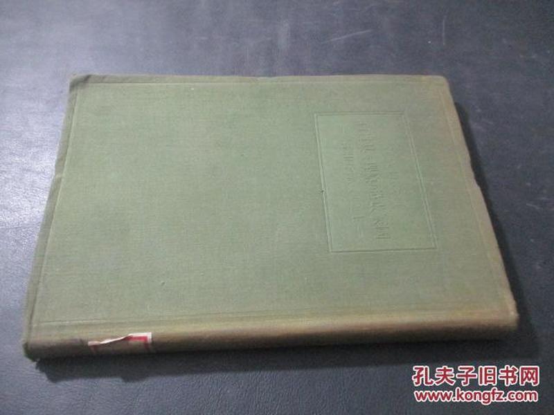 国家改造の原理及其实行 昭和九年  日文原版  作者印鉴 如图