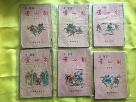 《素心剑》邝拾记报局版全六册--金庸老版武侠连环画初版 原版罕见