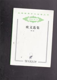 汉译世界学术名著丛书分科本政法 欧文选集(第二卷)