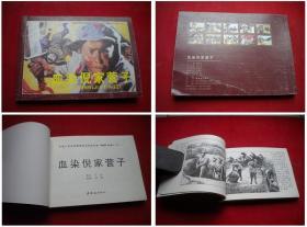 《血染倪家营子》西路军8,50开尚宏画,连环画2012.10出版9品,4748号,连环画