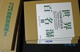 白川义员摄影作品集 世界百名瀑 4开全3卷180瀑布 12万日元 山岳写真大师