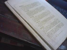 人民文学1955年二月号