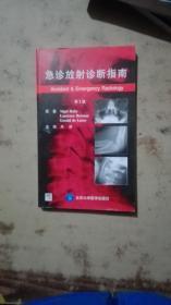 急诊放射诊断指南(第2版