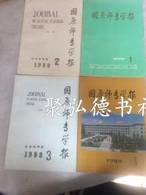 固原师专学报1988年1-4季刊全年