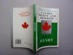 加拿大:社会与进步(寻找加拿大丛书)