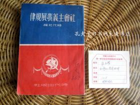 《社会主义发展规律》时代出版社