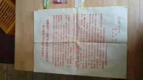 1967年...知识青年串联,请愿上访的通知(4开)