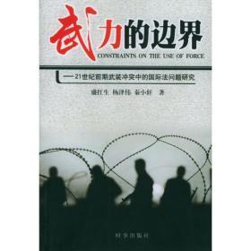 武力的边界--21世纪前期武装冲突中的国际法