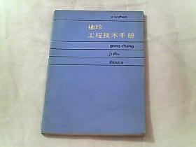 袖珍工程技术手册