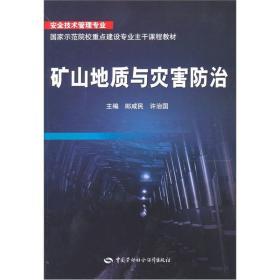矿山地质与灾害防治