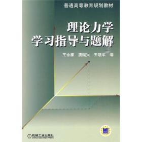 【二手包邮】理论力学学习指导与题解 王永康 唐国兴 王晓军 机械