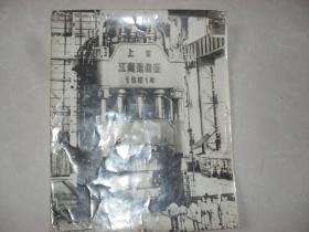 六十年代轰动一时的上海造船厂自行设计生产的万吨水压机老照片一张30*23厘米