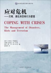 政府危机管理经典译丛·应对危机:灾难、暴 乱和恐怖行为管理