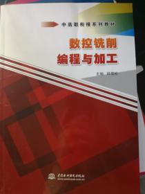 数控铣削编程与加工(中高职衔接系列教材)