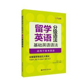 留学英语分级语法:基础英语语法(适用于高考英语)
