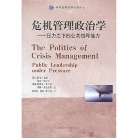 危机管理政治学:压力之下的公共领导能力
