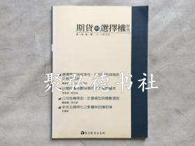 期货与选择权学刊2010.5 第三卷第1期