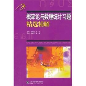 概率论与数理统计习题精选精解