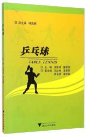 二手乒乓球洪国梁童建国浙江大学出版社9787308121538