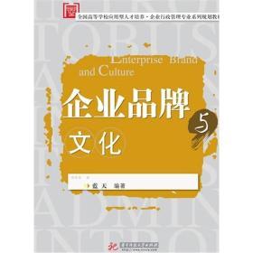 企业品牌与文化/全国高等学校应用型人才培养·企业行政管理专业系列规划教材