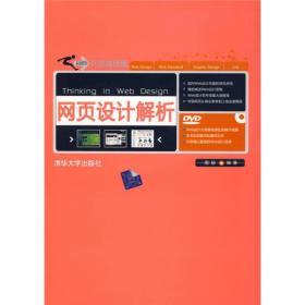 网页设计解析(配光盘)(网站开发路线图)全彩印刷,精美装祯