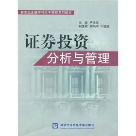 证券投资分析与管理对外经济贸易大学出版社9787811348170