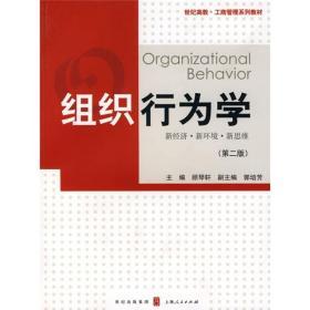 【二手包邮】组织行为学(第二版) 顾琴轩、 郭培芳 上海人民出版