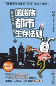 """中国首套完美诠释""""屌丝""""职场人漫画书:喏喏族都市生存法则"""