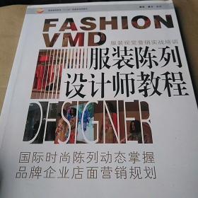 服装陈列设计师教程